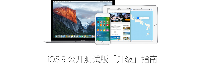 iOS 9 公开测试版升级指南
