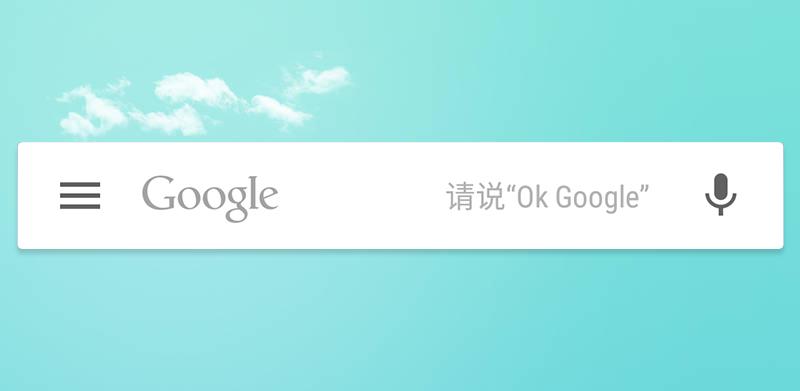进阶教程:Android 5.0 免 Root 开启中文 Google Now