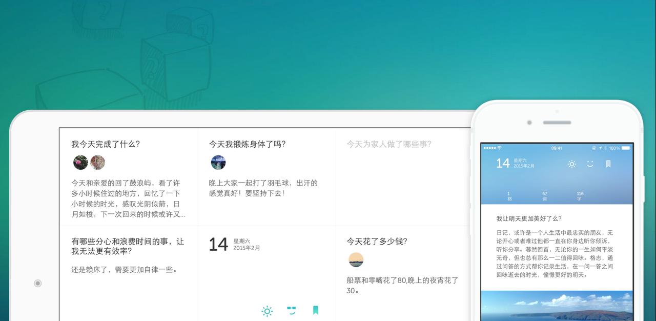 又上 App Store 首页,更好用的日记 App:格志 3.4 新版