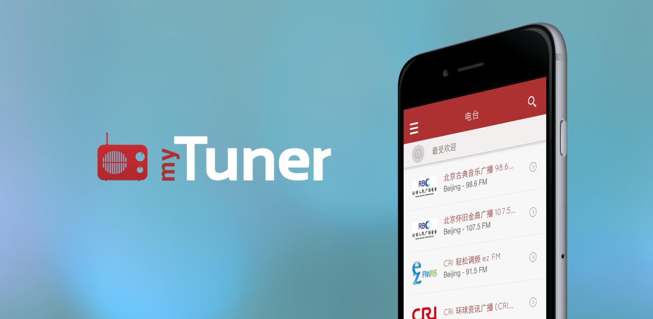 在手机上听广播,是这样的体验:myTuner Radio