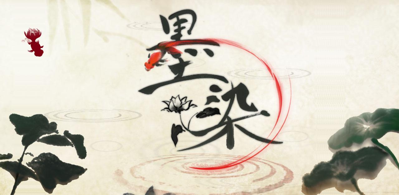 鱼戏莲叶间,水墨风益智手游:墨染