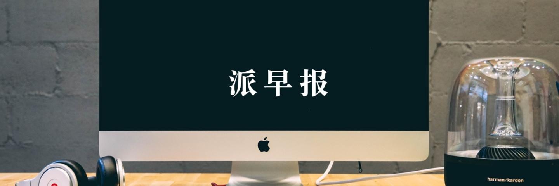 派早报:iOS 9 Beta 5 及公测版均已推送,苹果中国返校活动开启,微软翻译应用上架 Android 等