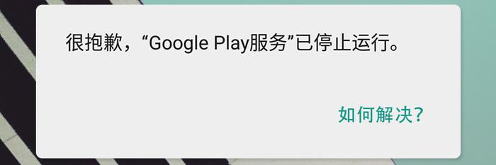 Google Play 服务已停止运行?这是解决方案