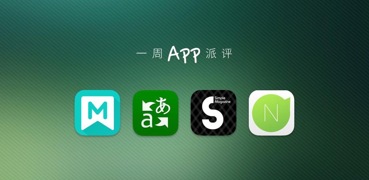 一周 App 派评:心情日记 Moodnotes、多语言翻译「微软翻译」、精致杂志「阅界」、智能提醒 Next!