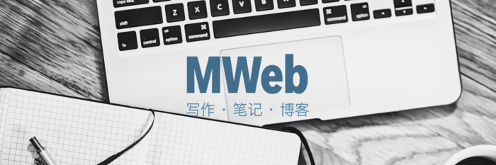 Markdown + 文档管理 + 静态网页生成,集大成的 Markdown 应用:MWeb