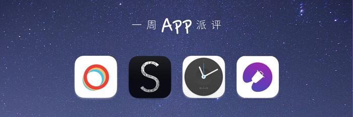 一周 App 派评:变焦相机 Focus[+]、星空笔记 StarNote、梦想提醒 11:11、手机清理 GetSpace