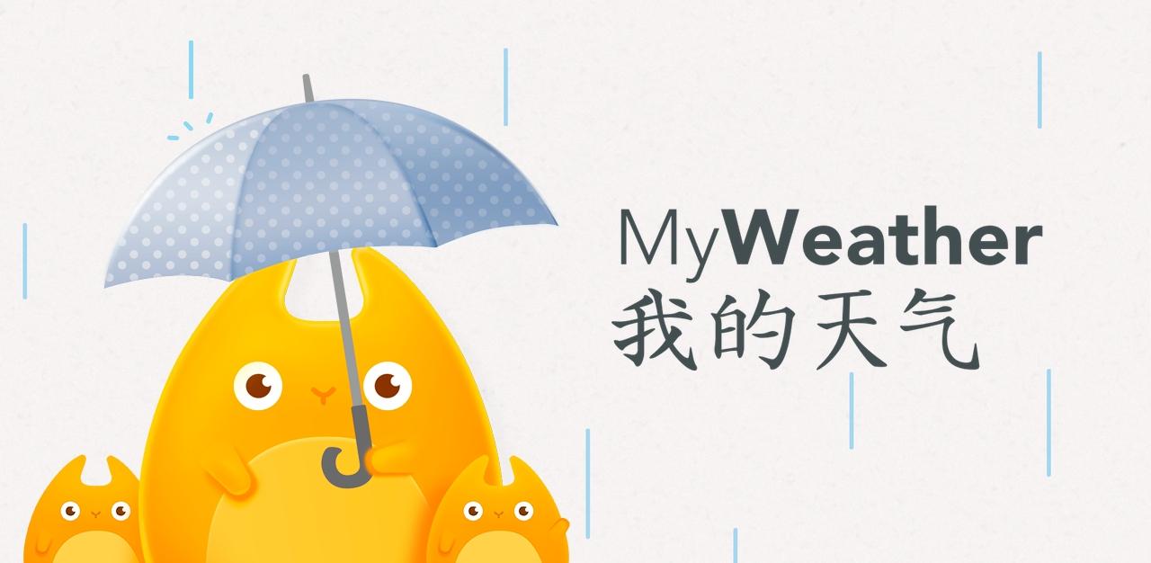 可能是久违的一款值得留下的天气 App:我的天气 · MyWeather