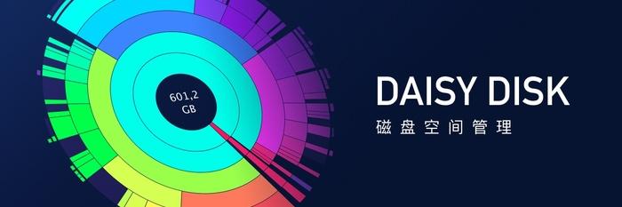 想看你 Mac 里有哪些文件,这是最优雅的方式:磁盘管理 DaisyDisk 4