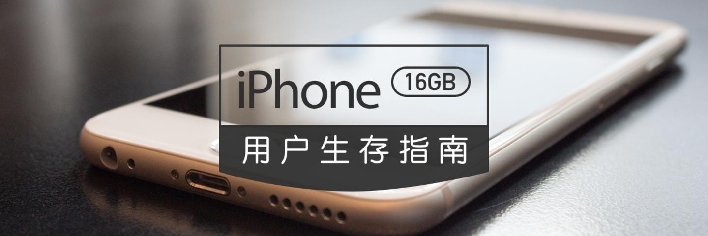 告别「乞丐版」iPhone:16G 用户生存指南