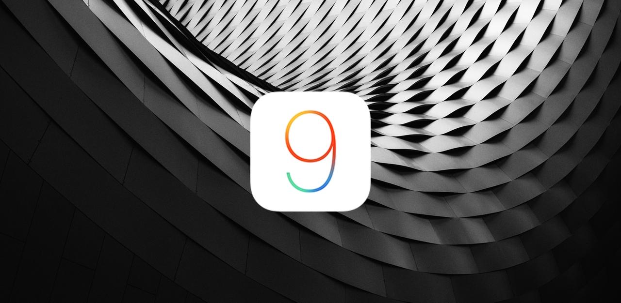 值得升级的 iOS 9,你一定要知道的新变化:系统应用篇
