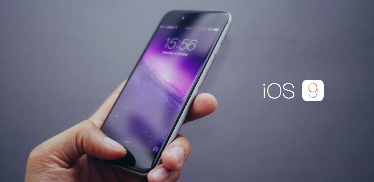 技巧:有了 iOS 9,这些事情都变得更简单了