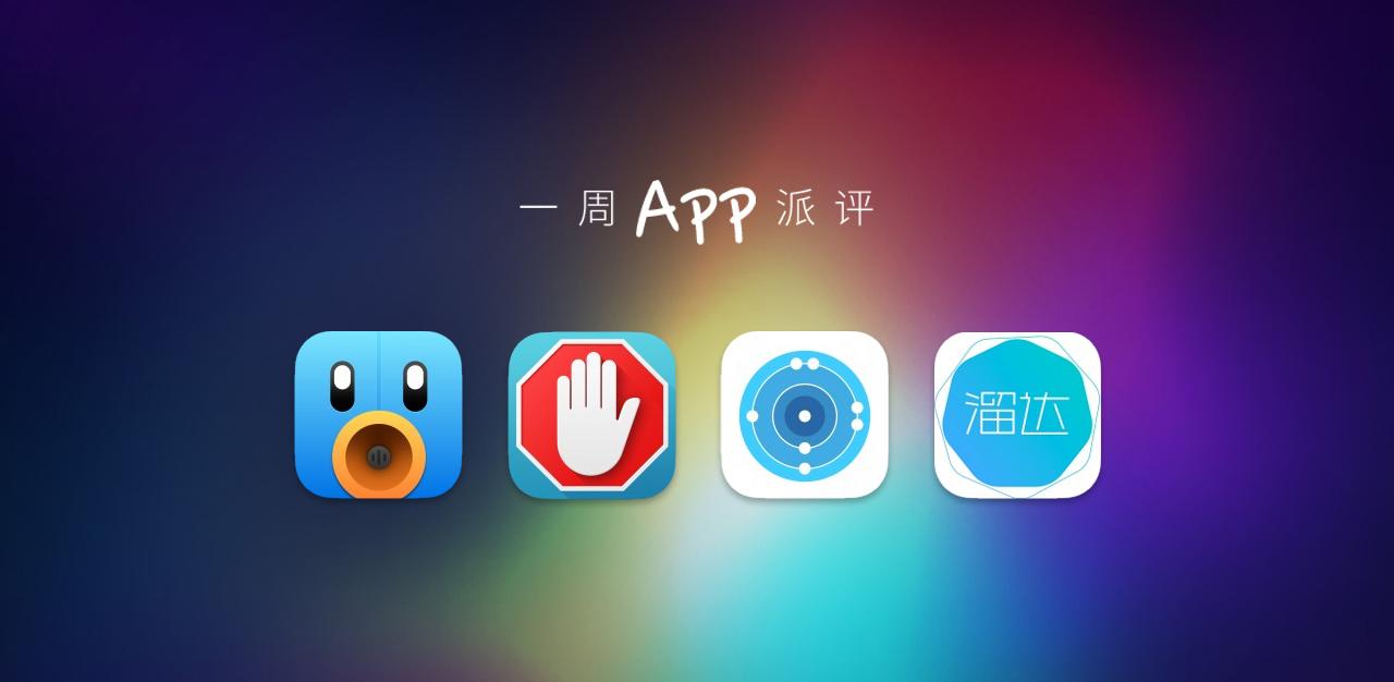 一周 App 派评:刷推利器 Tweetbot 4、中文广告拦截 AdBlock、个人剪报「读读日报」、场景阅读「溜达」