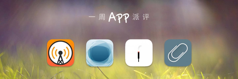一周 App 派评:最佳播客应用 Overcast 2.0、闭眼冥想 PAUSE、禅意番茄钟「一炷香」、剪贴板启动器 Pin