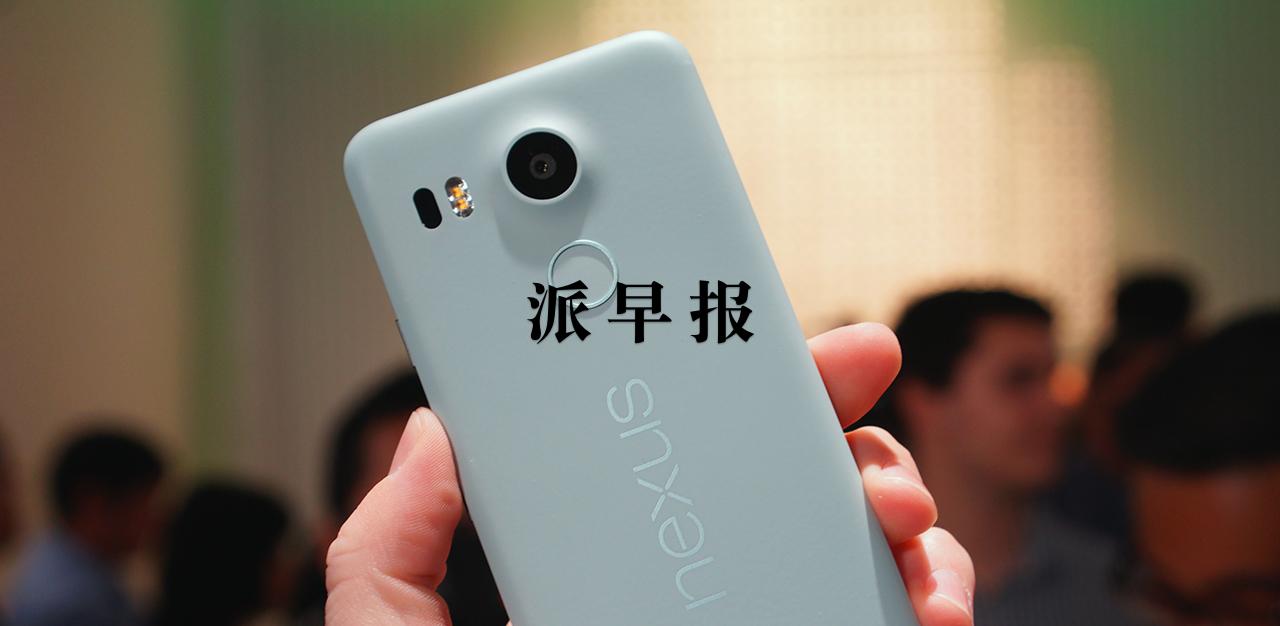 派早报:ChromeOS 不会被淘汰,港版 Nexus 5X 开启预订,榫卯内购全免,Procreate 更新 3.0 等 - 少数派