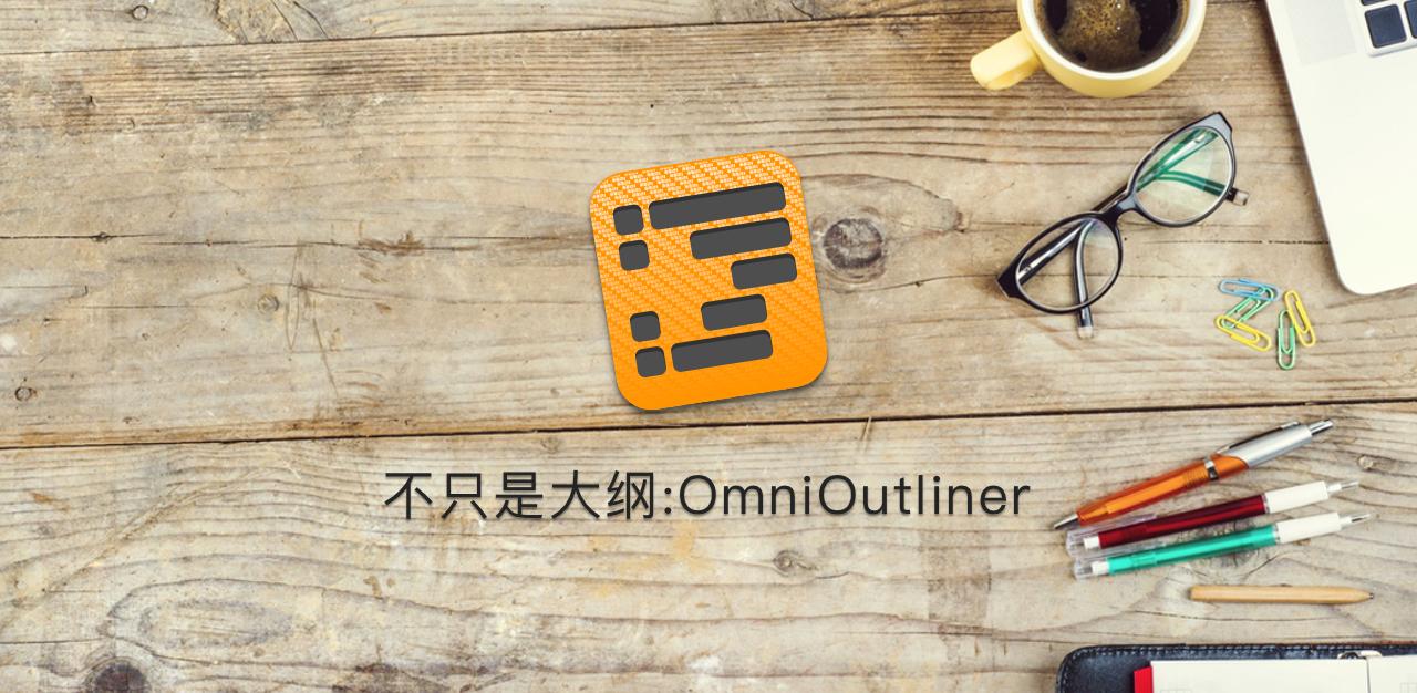 一万个人眼里的一万种样子:内容大纲 OmniOutliner