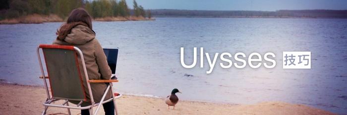 Ulysses for Mac 你不得不知的 3 个实用技巧