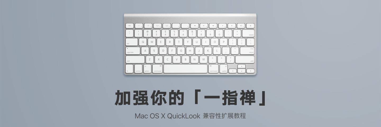 加强你的「一指禅」:Mac QuickLook「快速预览」兼容性扩展教程