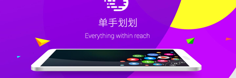 半年一亿用户,Android 单手操作增强工具:单手划划 Omni Swipe | 评测 · 专访