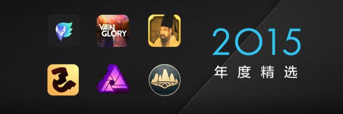 苹果之选:App Store 中区 2015 年度 App 和游戏榜单一览