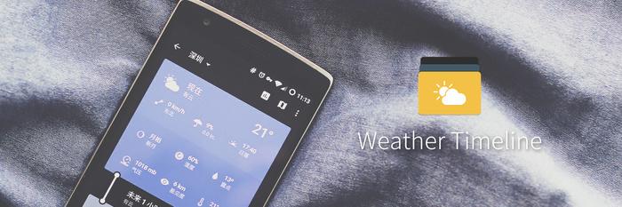 不仅颜值出众,还能预知未来几年的天气:Weather Timeline