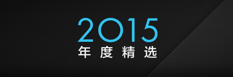 解读 App Store 2015 年度精选 App | 2015 年度盘点