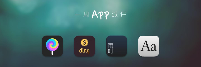 一周 App 派评:曲线修图 MaxCurve、华丽记账 Costgram、诗意天气「雨时」、简洁词典 Dictionary