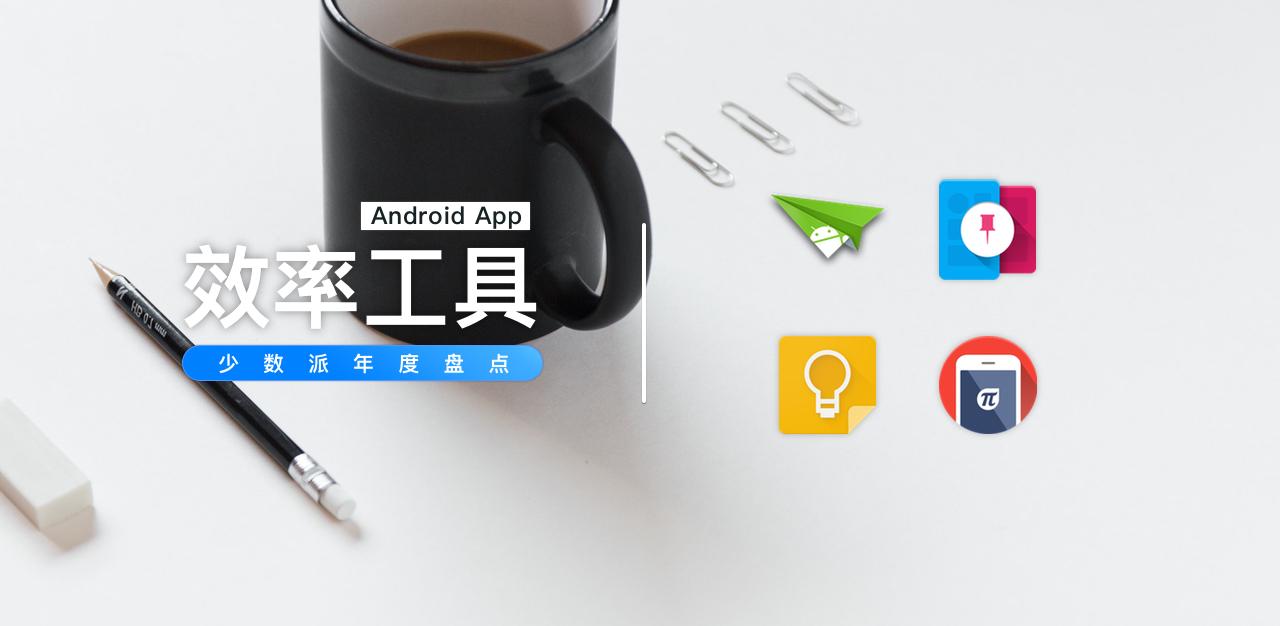 你不应错过的 26 款 Android 效率工具 App | 2015 年度盘点