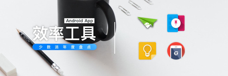 你不应错过的 26 款 Android 效率工具 App   2015 年度盘点