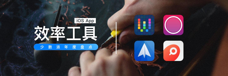 你不应错过的 18 款 iOS 效率工具 App   2015 年度盘点