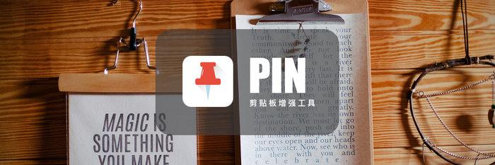 你对剪贴板的需求它都能满足:iOS 剪贴板增强工具 Pin