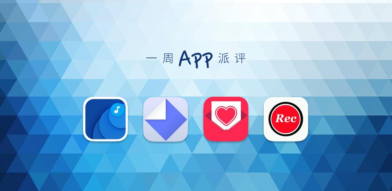 一周 App 派评:本地 Genius 播放器 Ripple Player、智能邮箱 Alto、贺卡制作「萌贺卡」、Apple Watch 录音 iReg - 少数派