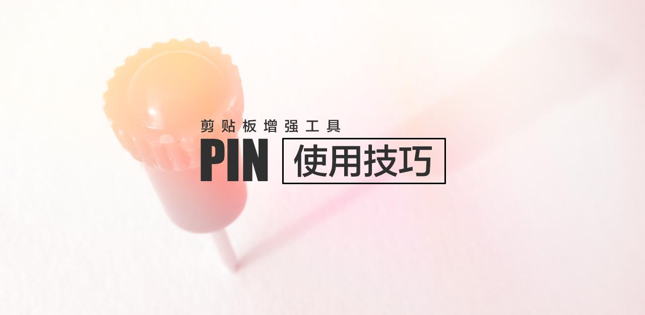 剪贴板增强工具 Pin 的 7 个使用技巧 - 少数派