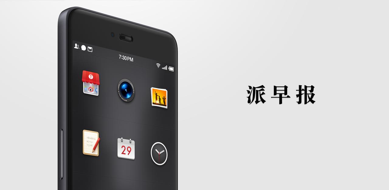 派早报:锤子手机 Smartisan T2 发布,iPhone 6c/7 又有新消息,传苹果明年将在 AR/VR 领域有所突破等 - 少数派