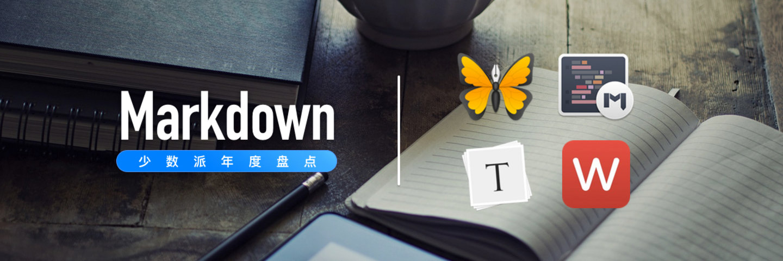 码字必备:18 款优秀的 Markdown 写作工具 | 2015 年度盘点