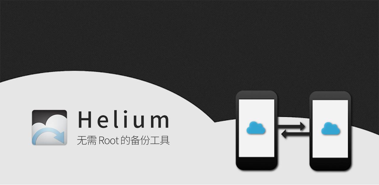 无需 Root 也能轻松备份应用数据:Helium