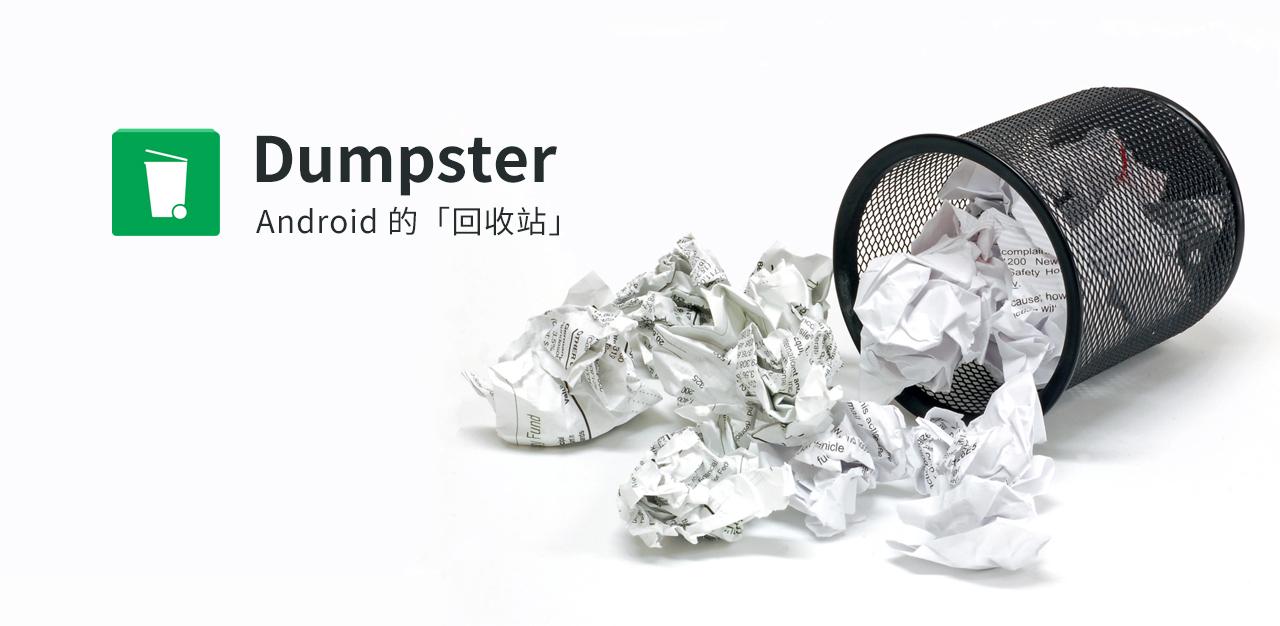 Android 也有「回收站」,给你一次恢复文件的机会:Dumpster - 少数派