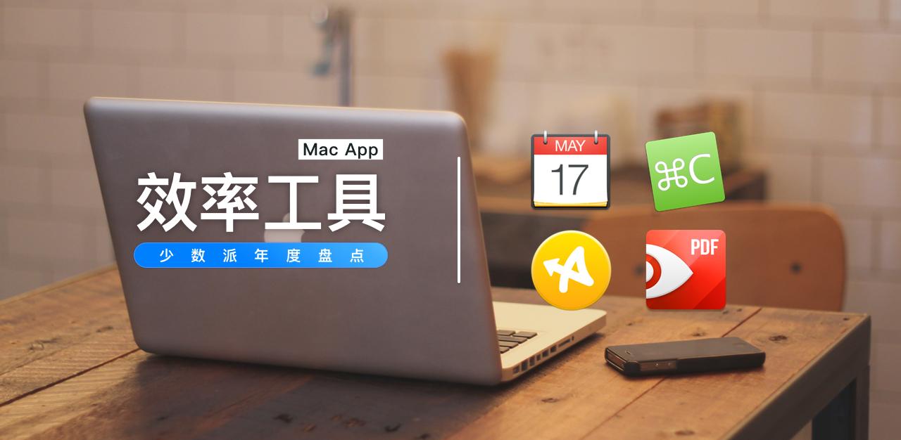 你不应错过的 22 款 Mac 效率工具 App | 2015 年度盘点