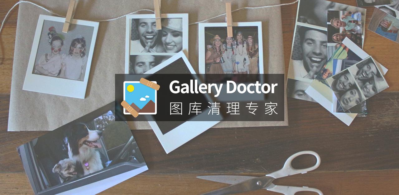 照片太多没法清理?这个应用能帮到你:Gallery Doctor - 少数派