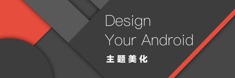 新年新气象,装点你的 Android 机(三):主题篇