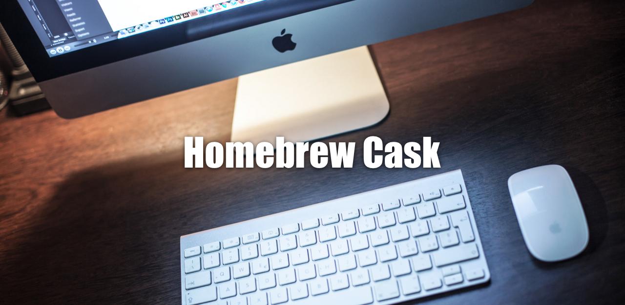 借助 Homebrew Cask,教你快速下载安装 Mac App 新姿势