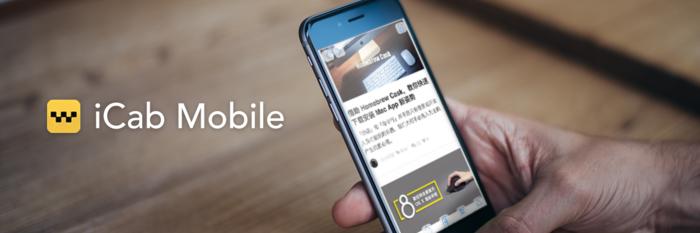 iOS 上最强大的浏览器,没有之一:iCab Mobile 评测