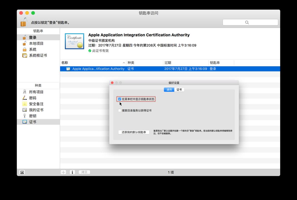 OS X 快速锁定屏幕,还有这种方法 一日一技 Mac