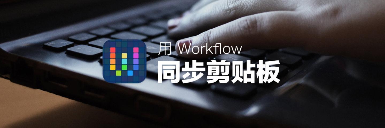 技巧:用 Workflow 在 iOS 与 Windows 之间同步剪贴板