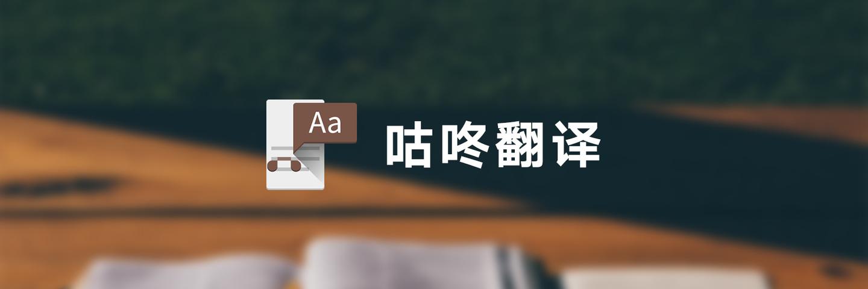 Android 上划词翻译该有的样子:咕咚翻译
