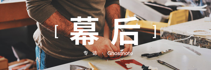 幕后丨不想为审核而妥协,他们离开了 Mac App Store:专访 Ghostnote
