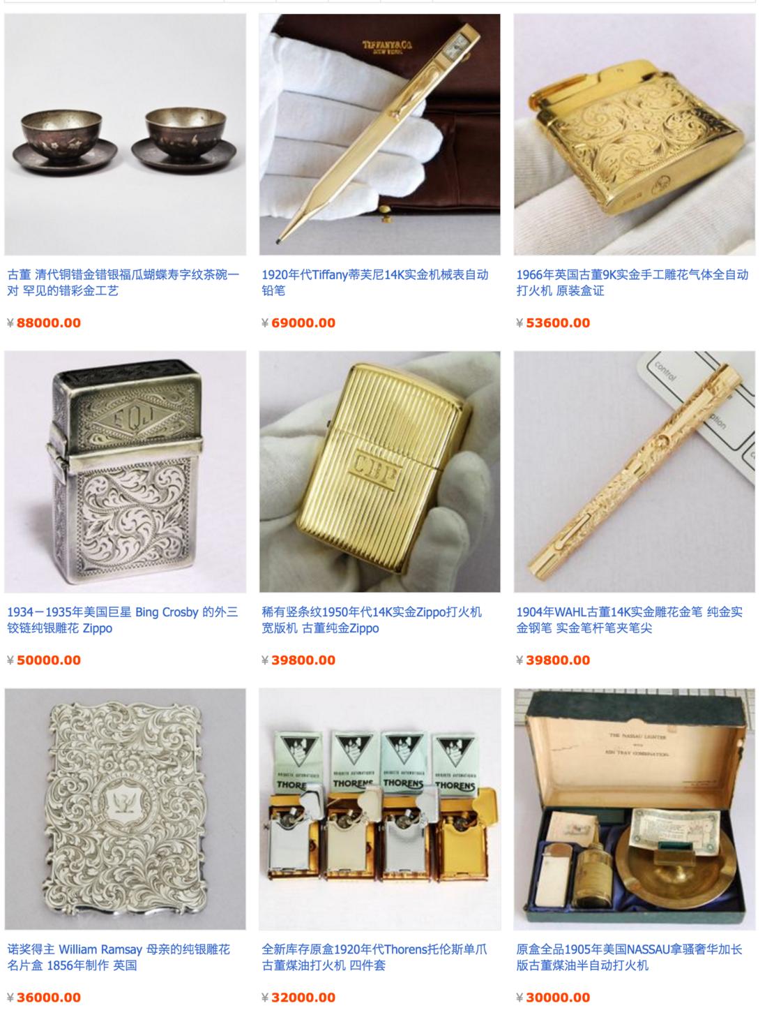 店内搜索页 古董金银器收藏馆 淘宝网.png