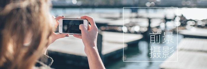 想要拍张好照片,学会利用「前景」很重要 | 手机摄影技巧