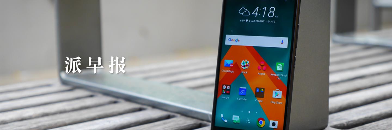 派早报:HTC 10 国行版缩水,微软推高档 Surface Pro 4 键盘盖,TextExpander 老用户获终身半价优惠