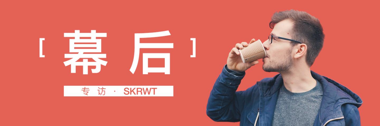 幕后丨从摄影师到独立开发者,他一人做了这款惊艳的摄影 App:专访 SKRWT