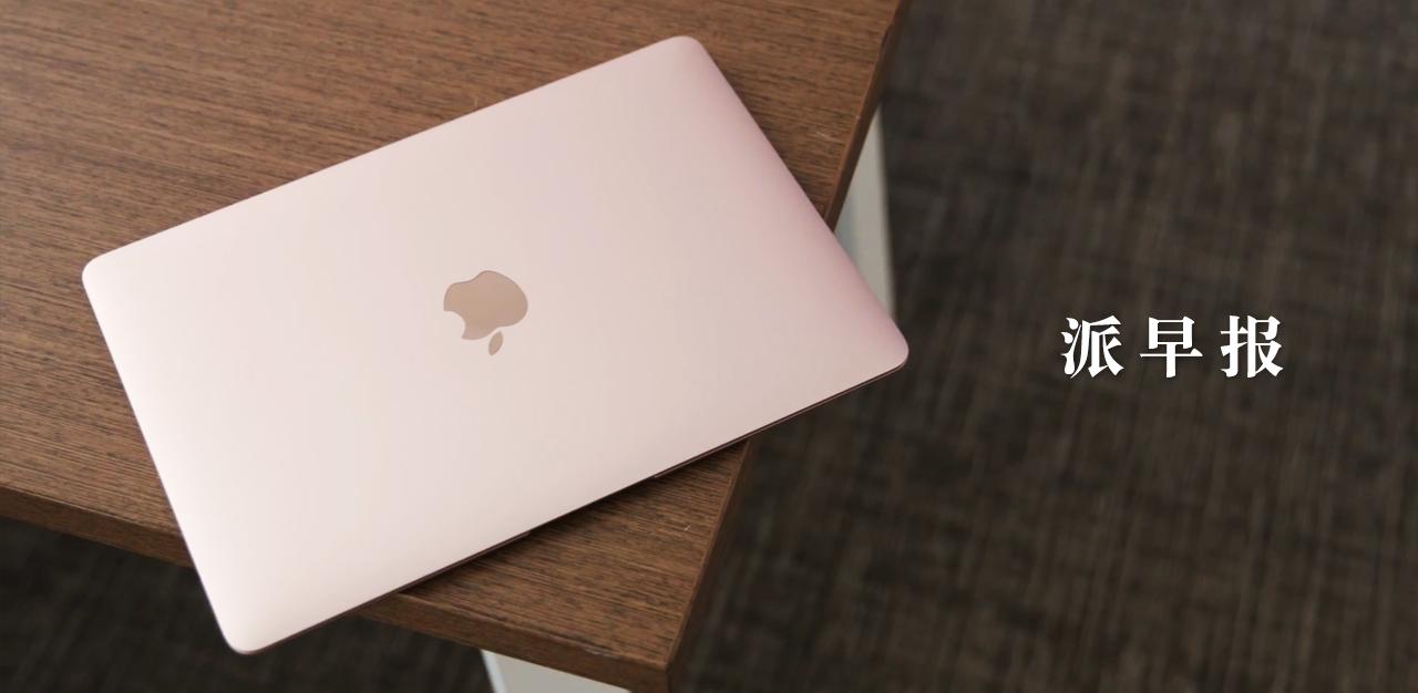 派早报:MacBook 悄然更新,PS4 升级版下半年发布,中区 iTunes 电影电子书商店仍无法访问等